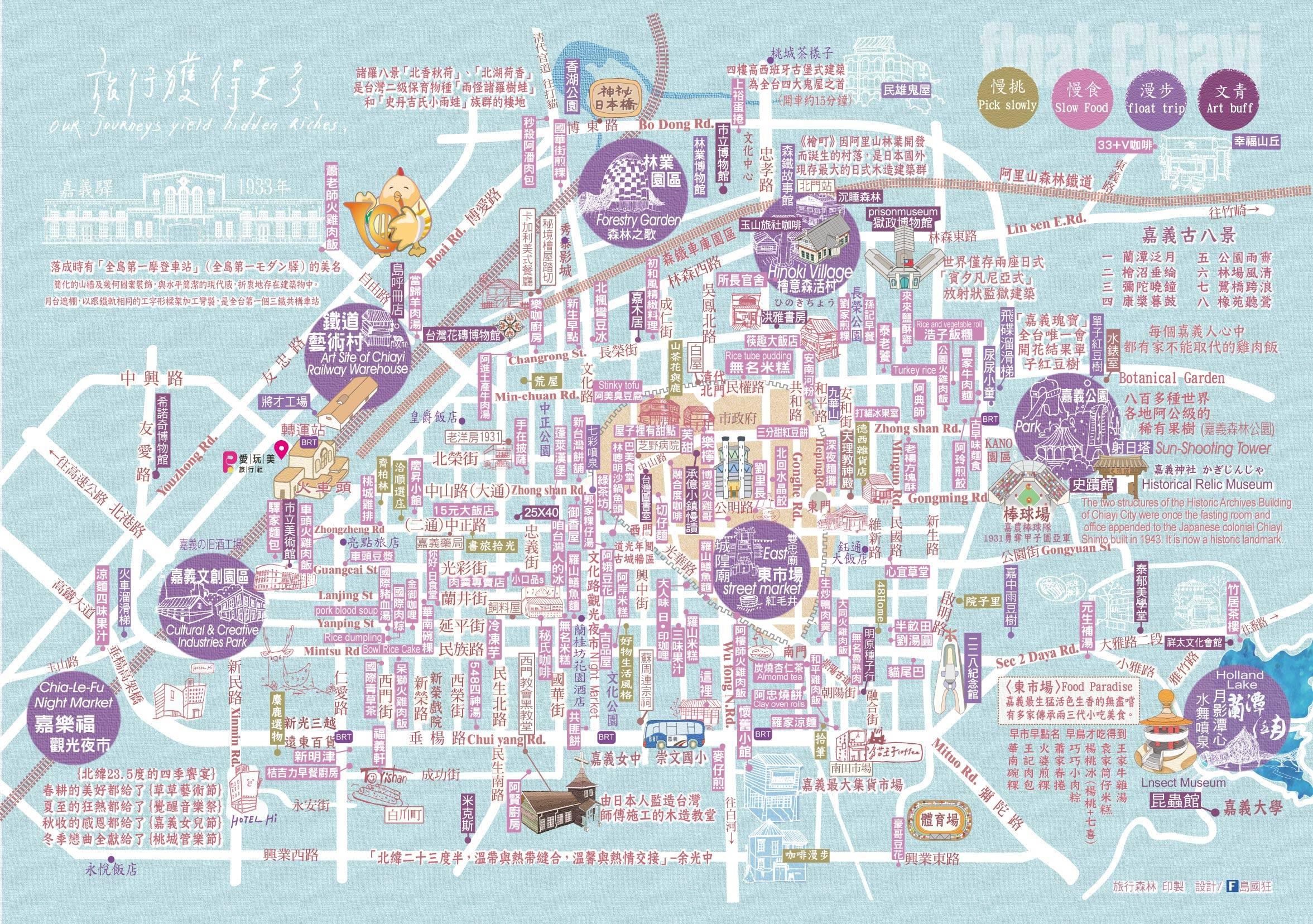 嘉義市區地圖